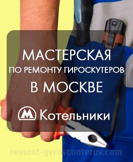 мастерская по ремонту гироскутеров в Москве