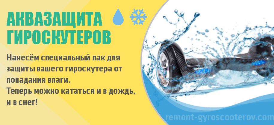 аквазащита гироскутера от воды