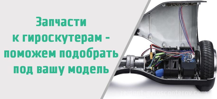 сервисный центр гироскутеров