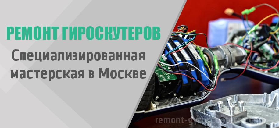 ремонт гироскутера в Москве