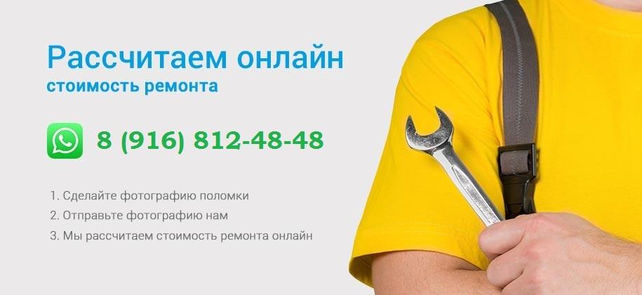 цены на ремонт гироскутеров в Москве