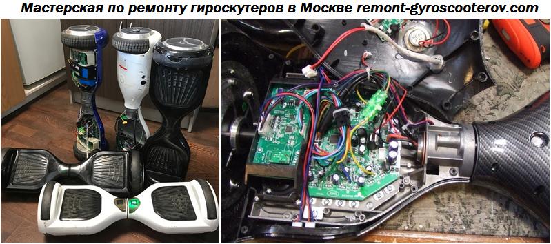 ремонг гироскутеров Экодрифт в Москве