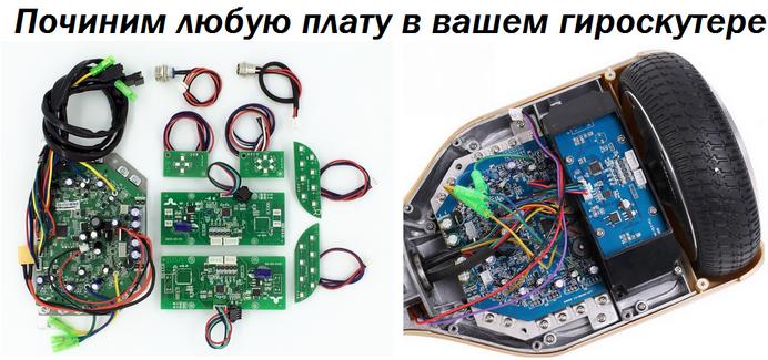 ремонт платы гироскутера