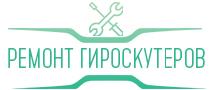 ремонт гироскутеров в москве
